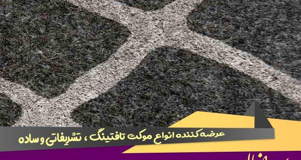 موکت پرز بلند ایرانی