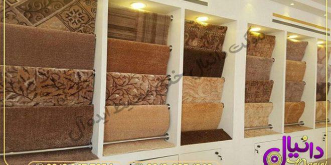قیمت موکت اصفهان