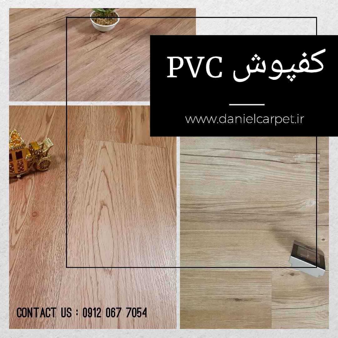 کفپوش pvc آرتا