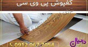 کفپوش pvc ایرانی