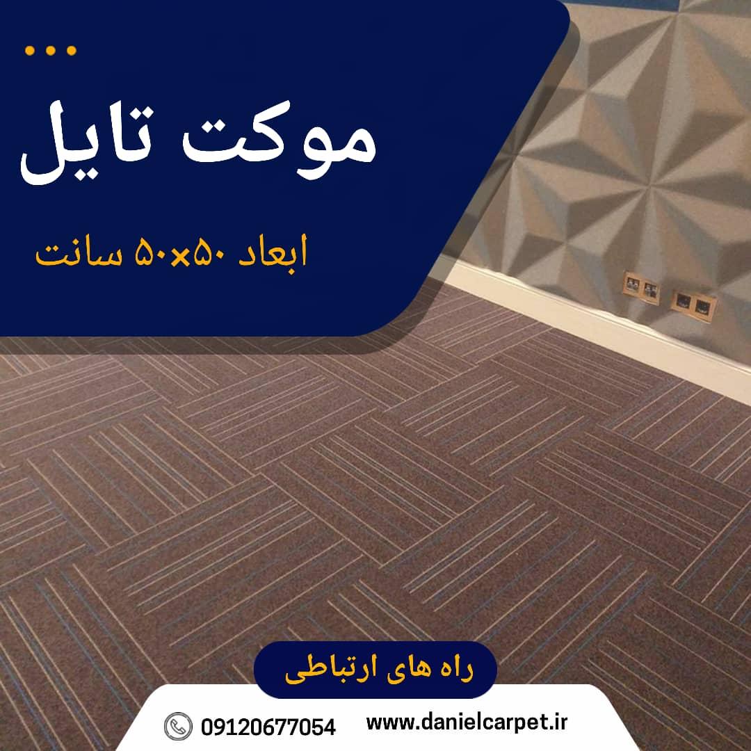 موکت تایلی ایرانی