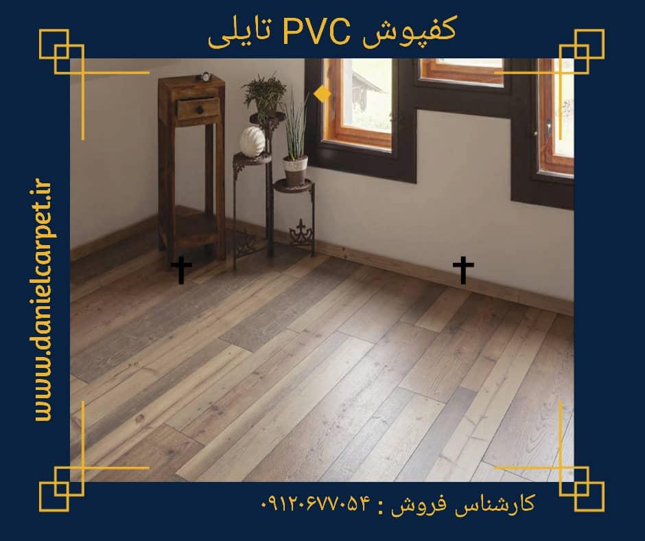 کفپوش pvc تهران
