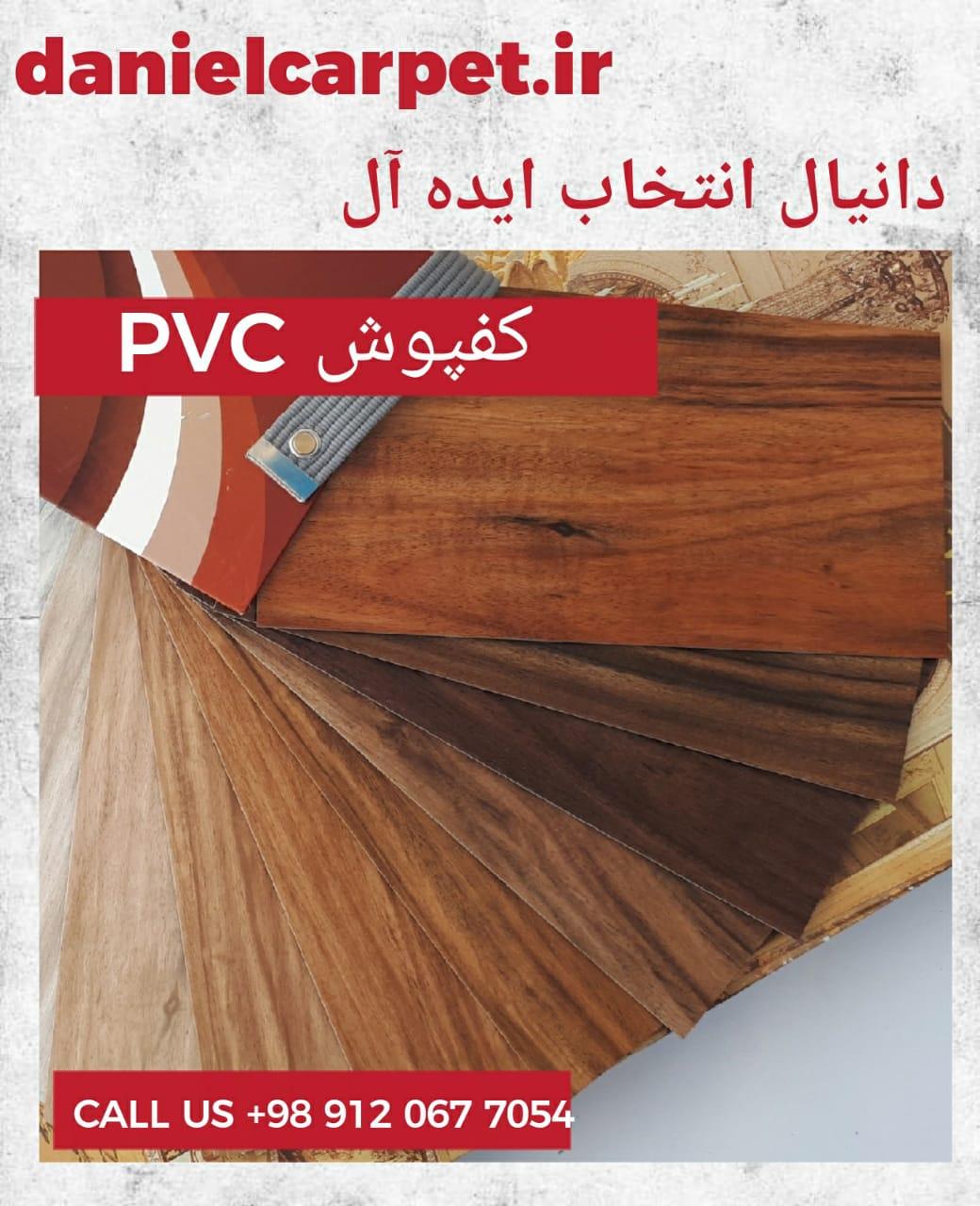 باکیفیت ترین کفپوش pvc