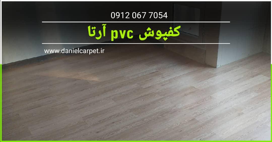 فروش کفپوش pvc