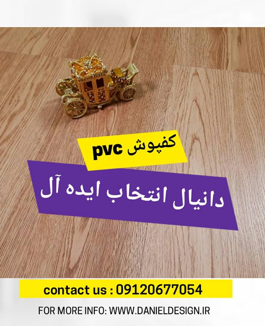 کفپوش pvc طرح پارکت